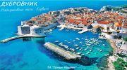 Відпочинок у Хорватії!