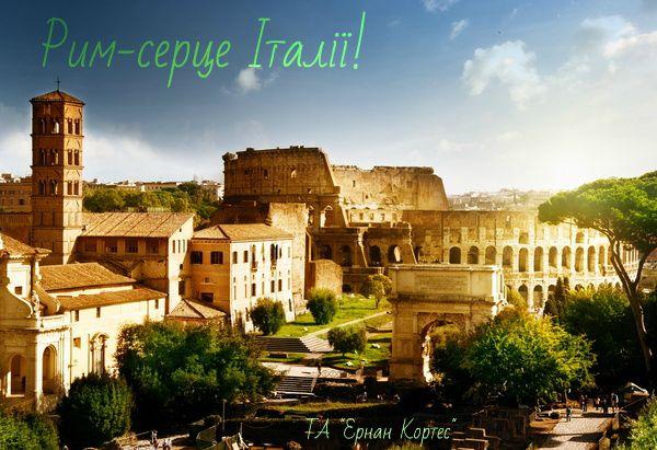 Скарби Вічного міста - Рим!