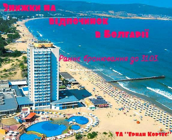 Болгарія! Відпочинок доступний для всіх!