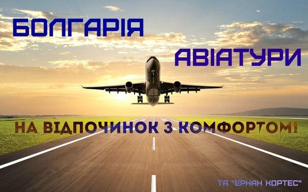 В Болгарію швидко та комфортно!