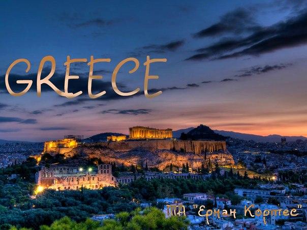 Заплануйте відпустку у Греції заздалегідь!