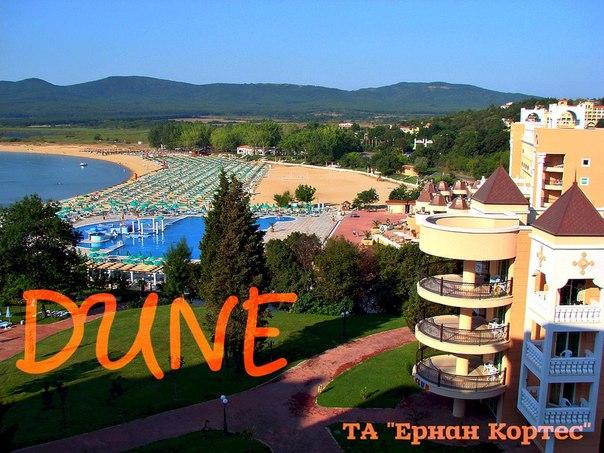 Розкішний відпочинок на курорті Дюни, Болгарія!