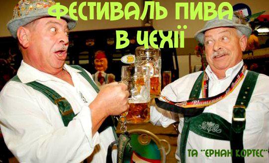 Всі на фестиваль пива до Чехії!