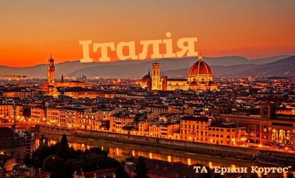 Незрівнянна Італія!
