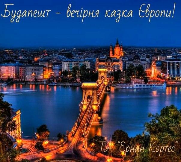 Незабутні вихідні у Відні та Будапешті!