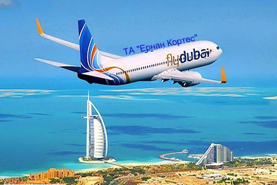 Летимо в Дубай!