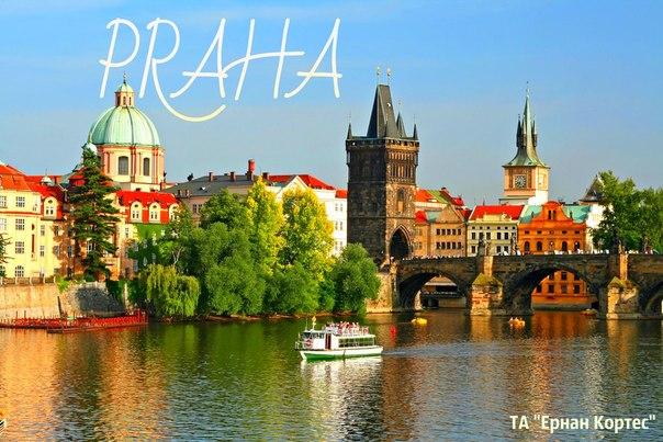 Вихідні у Празі!