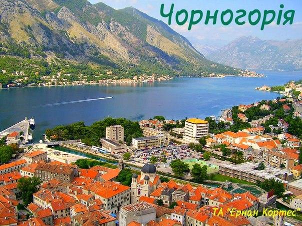 Спокуслива ціна на відпочинок в Чорногорії!