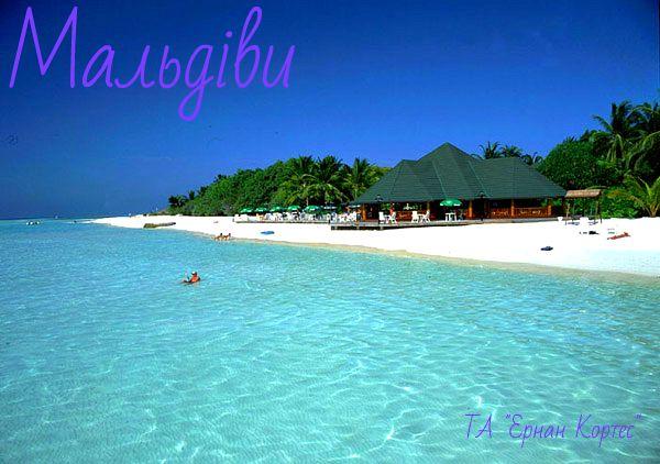 Приємна ціна на Мальдіви!