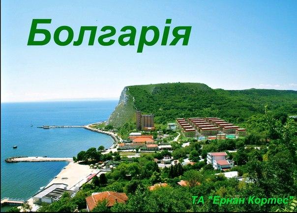 Відпочинок в Болгарії доступний для всіх!