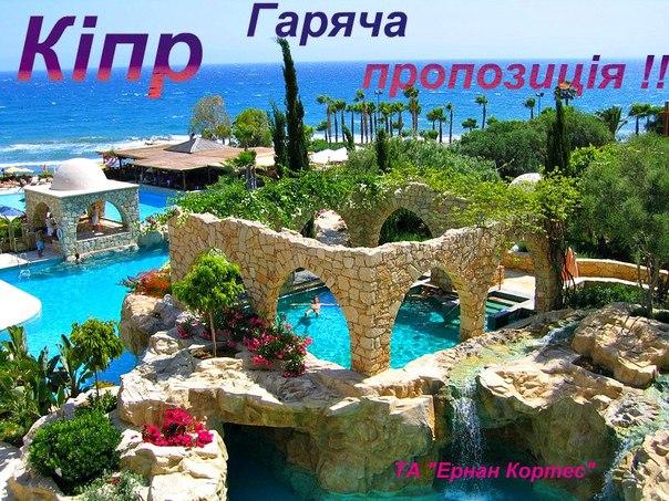 Відпочинок на Кіпрі!!!