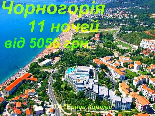 Супернизька ціна на Чорногорію!