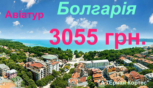 Найкраща пропозиція! Болгарія!