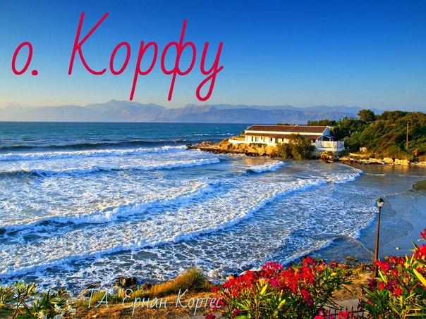 Райський відпочинок на острові Корфу!