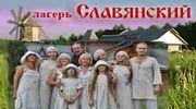 """Дитячий табір""""Слов'янський"""""""