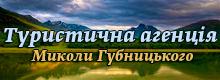 Туристична агенція Миколи Губницького