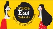 Фестиваль для гурманів пройде в Тель-Авіві