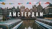 Дещо цікаве про Амстердам